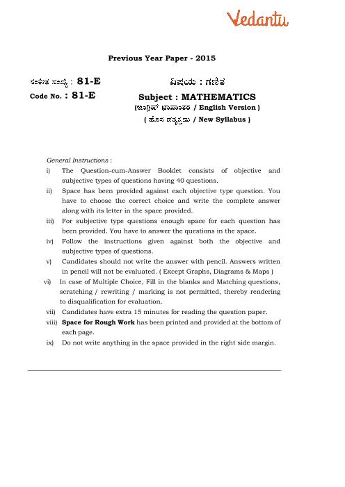 Maths - Previous Year Paper-2015 part-1