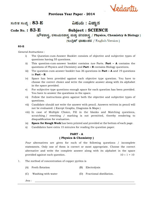 Science - Previous Year Paper-2014 part-1