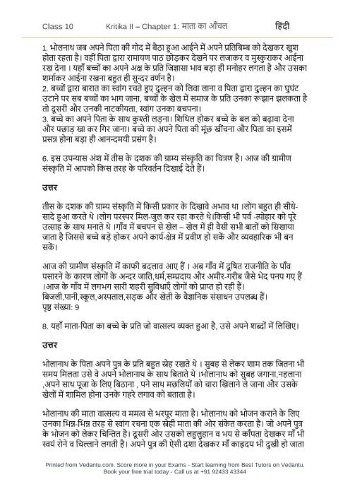 NCERT Solutions for Class 10 Hindi Kritika Chapter 1 - Mata Ka Anchal