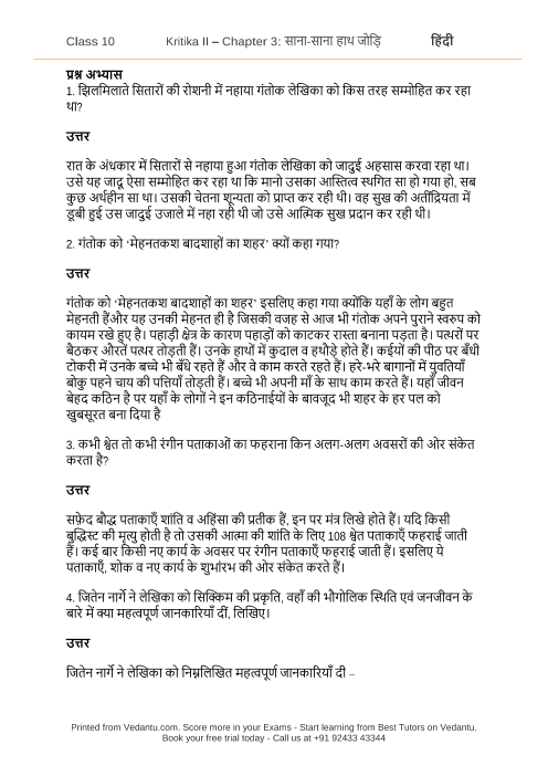 NCERT Solutions for Class 10 Hindi Kritika Chapter 3 - Sana