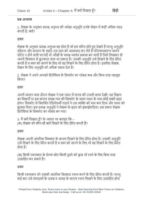 5s Question Paper In Hindi