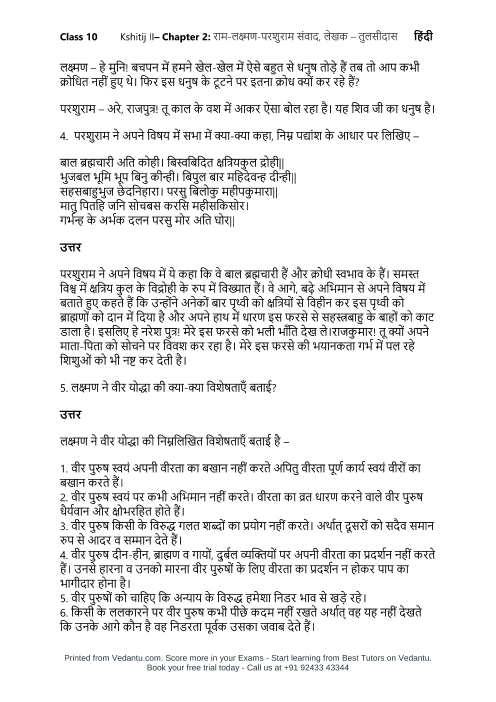 NCERT Solutions for Class 10 Hindi Kshitij Chapter 2 - Tulsidas