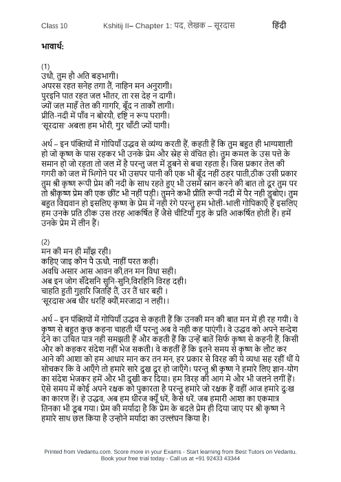 Hindi Poems For Class 9