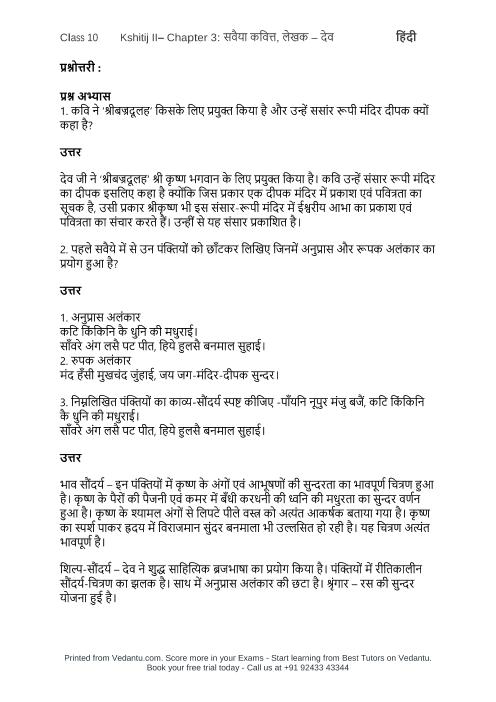 Kshitij 2- chapter3 part-1