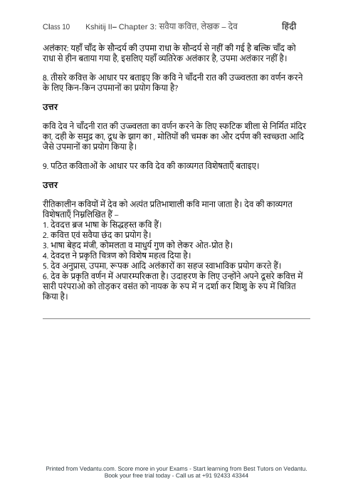 NCERT Solutions for Class 10 Hindi Kshitij Chapter 3 - Dev