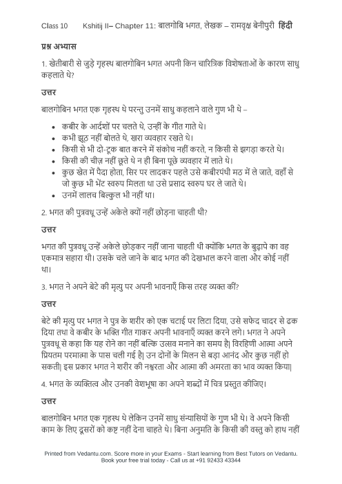 Ncert Hindi Book Solution For Class 10