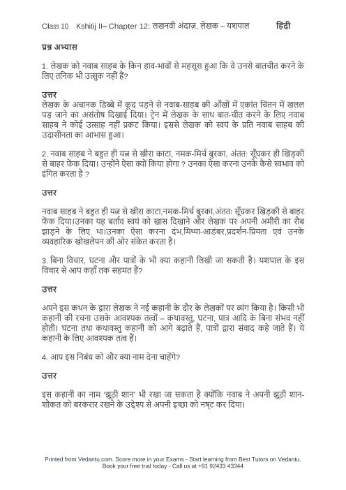 NCERT Solutions for Class 10 Hindi Kshitij Chapter 12 - Yashpal