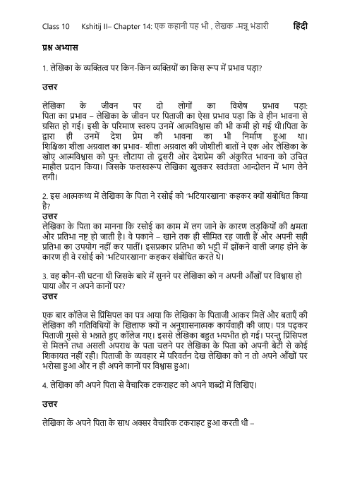 NCERT Solutions for Class 10 Hindi Kshitij Chapter 14 - Manu