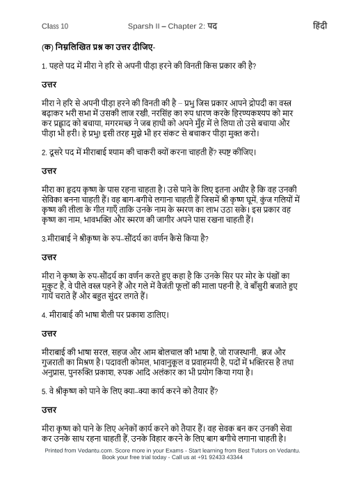 ncert class 7 hindi book chapter 2