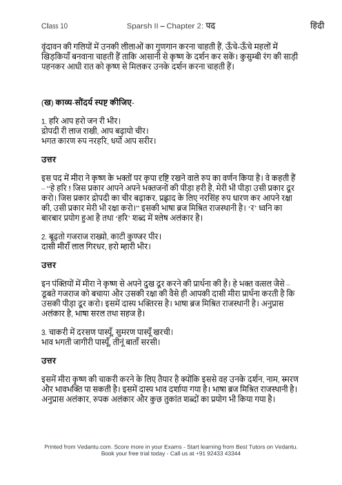 NCERT Solutions for Class 10 Hindi Sparsh Chapter 2 - Meera