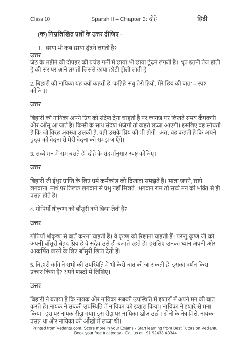 Sparsh2- chapter3 part-1