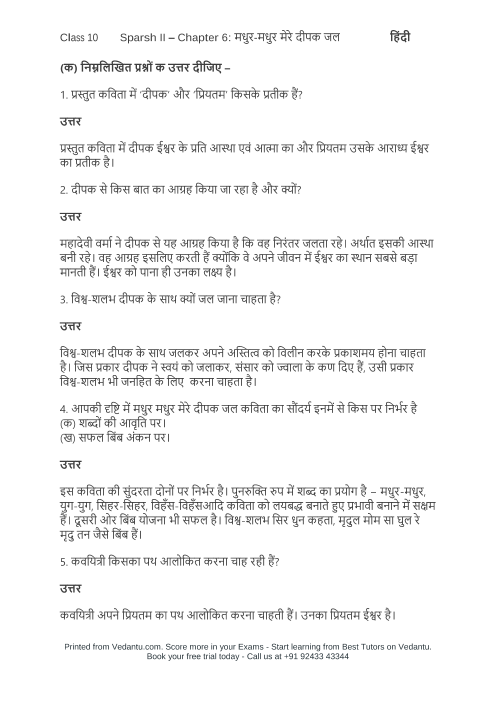 NCERT Solutions for Class 10 Hindi Sparsh Chapter 6