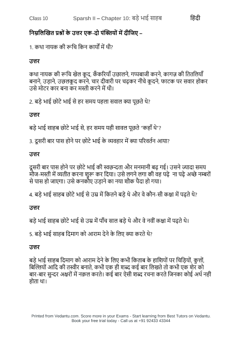 NCERT Solutions for Class 10 Hindi Sparsh Chapter 10 - Gadh Khand