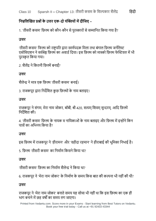 NCERT Solutions for Class 10 Hindi Sparsh Chapter 13