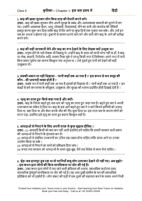 NCERT Solutions for Class 9 Hindi Kritika Chapter 1 - Is Jal