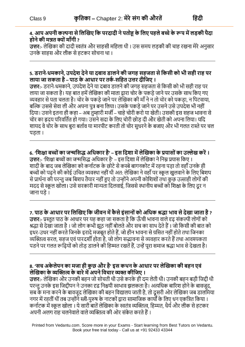 NCERT Solutions for Class 9 Hindi Kritika Chapter 2 - Mere