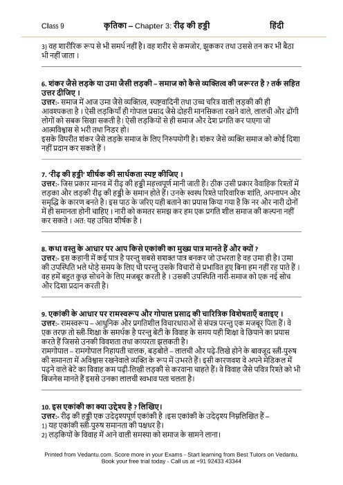 NCERT Solutions for Class 9 Hindi Kritika Chapter 3 - Reedh Ki Haddi