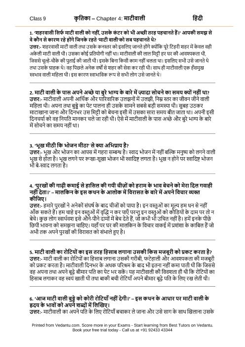 CBSE9 Hindi Kritika 4 part-1