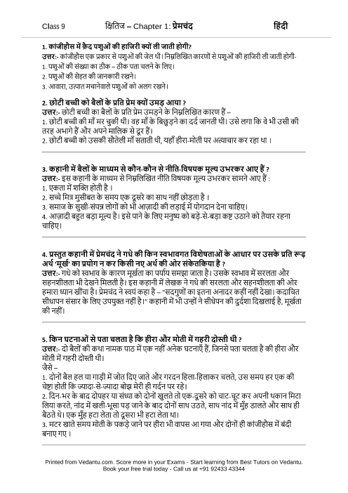 NCERT Solutions for Class 9 Hindi Kshitij Chapter 1 - Gadhya