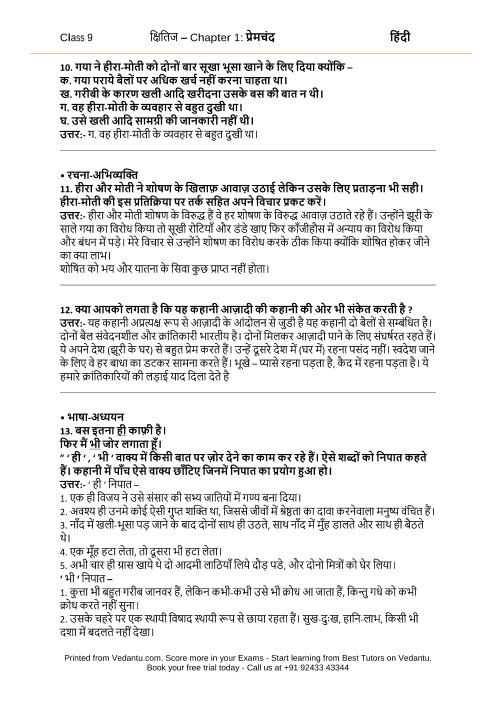 NCERT Solutions for Class 9 Hindi Kshitij Chapter 1 - Gadhya