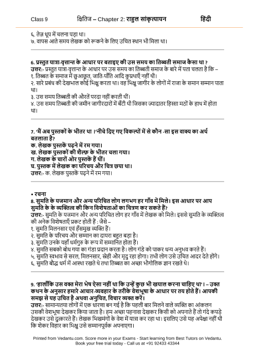 NCERT Solutions for Class 9 Hindi Kshitij Chapter 2 - Rahul
