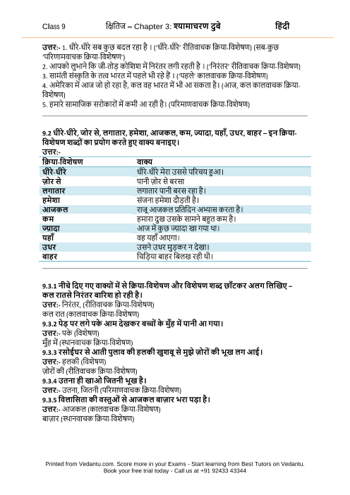 NCERT Solutions for Class 9 Hindi Kshitij Chapter 3 - Shyama Charan Dube
