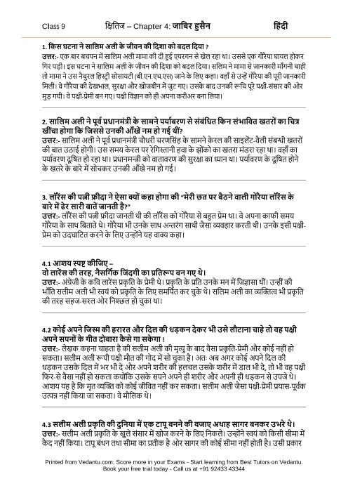CBSE9 Hindi Kshitij - 4 part-1
