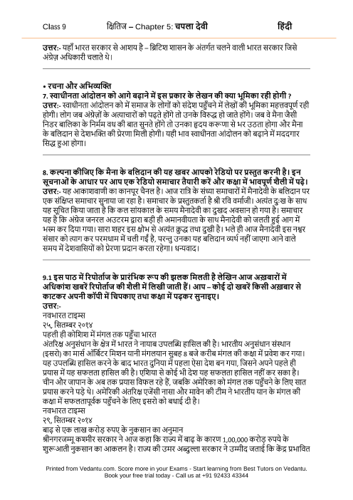 NCERT Solutions for Class 9 Hindi Kshitij Chapter 5 - Chapla