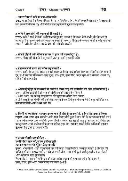 CBSE9 Hindi Kshitij - 9 part-1