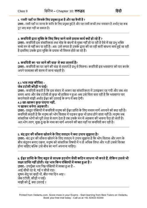 NCERT Solutions for Class 9 Hindi Kshitij Chapter 10 - LalGhad