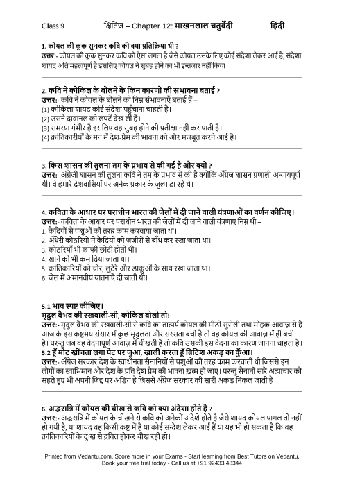 NCERT Solutions for Class 9 Hindi Kshitij Chapter 12