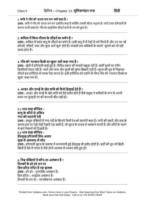 CBSE9 Hindi Kshitij - 13 part-1