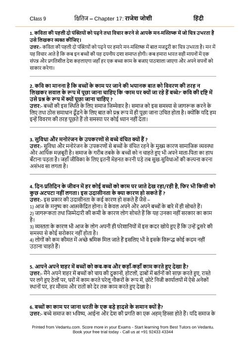 CBSE9 Hindi Kshitij - 17 part-1