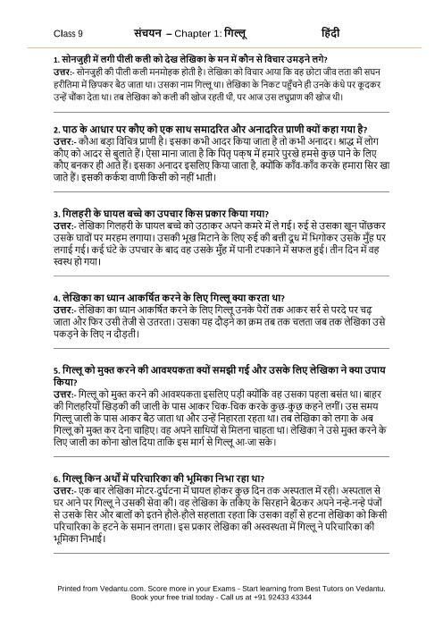 CBSE9 Sanchayan 1 part-1