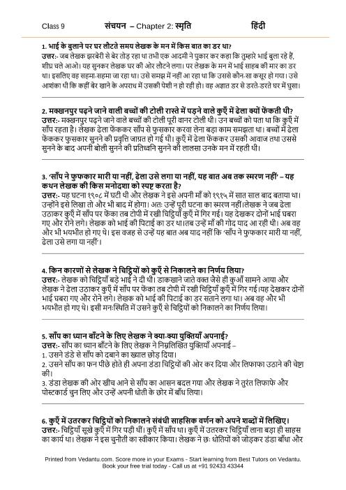 NCERT Solutions for Class 9 Hindi Sanchayan Chapter 2 - Smriti