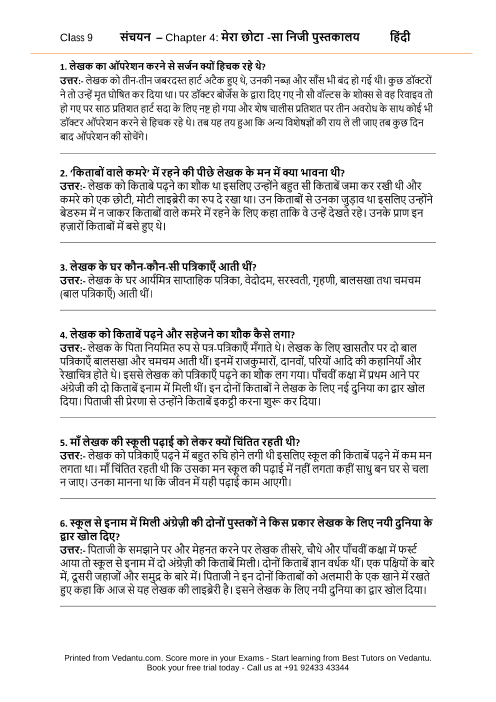 NCERT Solutions for Class 9 Hindi Sanchayan Chapter 4 - Mera