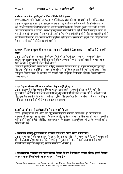 NCERT Solutions for Class 9 Hindi Sanchayan Chapter 5