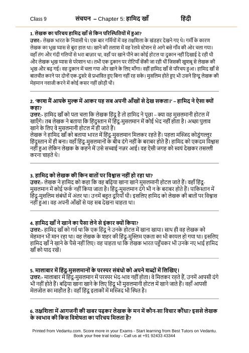 NCERT Solutions for Class 9 Hindi Sanchayan Chapter 5 - Hammid Khan