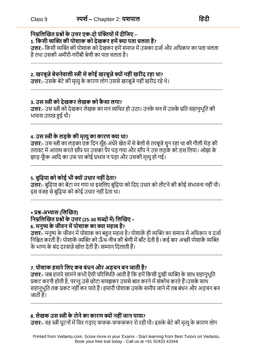 NCERT Solutions for Class 9 Hindi Sparsh Chapter 2 - Yashpal