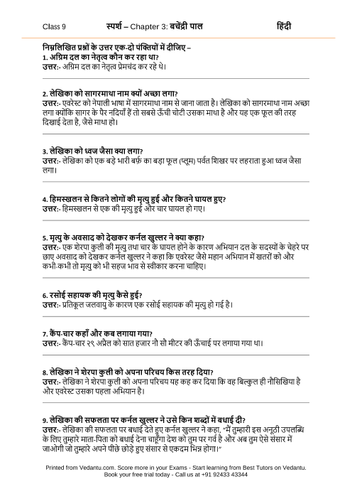 NCERT Solutions for Class 9 Hindi Sparsh Chapter 3