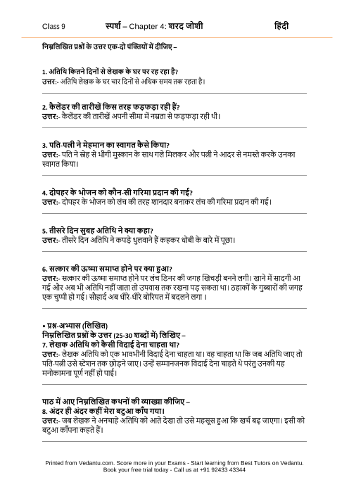 NCERT Solutions for Class 9 Hindi Sparsh Chapter 4 - Sharad