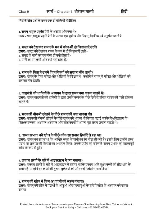 CBSE9 Hindi Sparsh 5 part-1