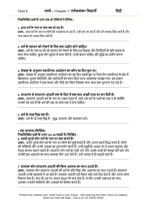 CBSE9 Hindi Sparsh 7 part-1