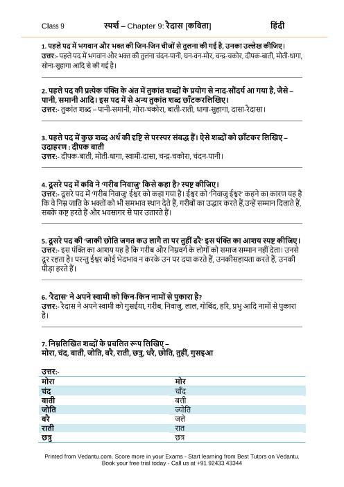 NCERT Solutions for Class 9 Hindi Sparsh Chapter 9 - Kavya Khand