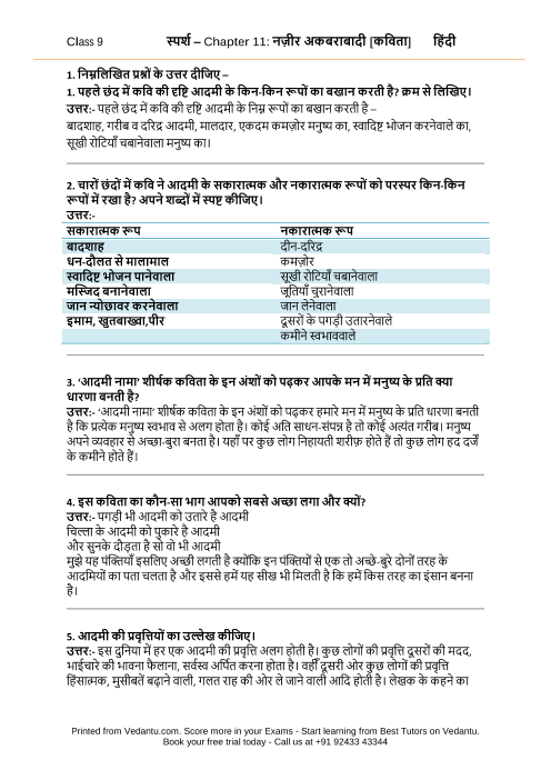 NCERT Solutions for Class 9 Hindi Sparsh Chapter 11 - Rahim