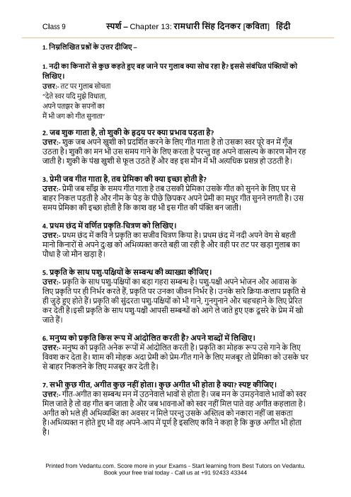 CBSE9 Hindi Sparsh 13 part-1