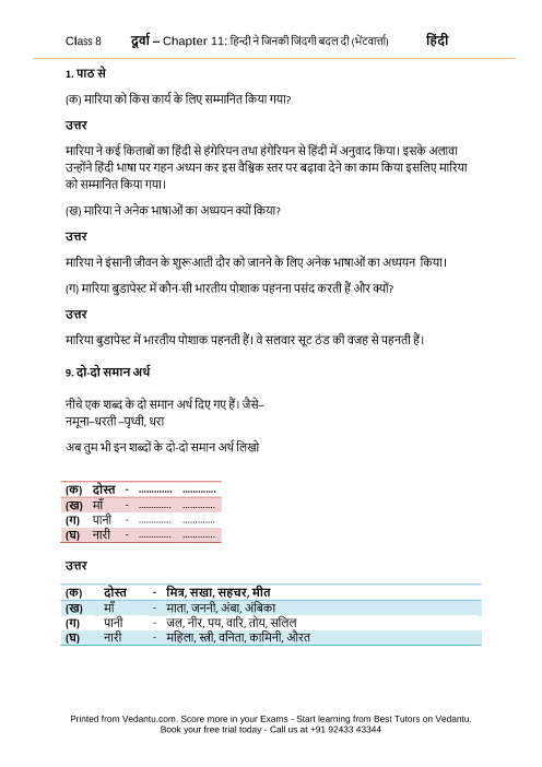 NCERT Solutions for Class 8 Hindi Durva Chapter 11 - Hindi