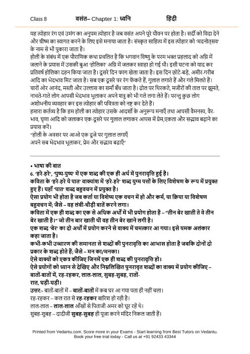 NCERT Solutions for Class 8 Hindi Vasant Chapter 1 - Dhwani