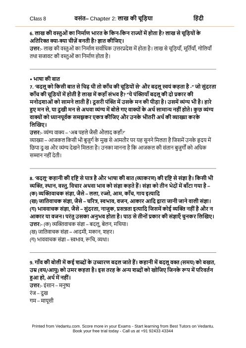 NCERT Solutions for Class 8 Hindi Vasant Chapter 2 - Lakh Ki