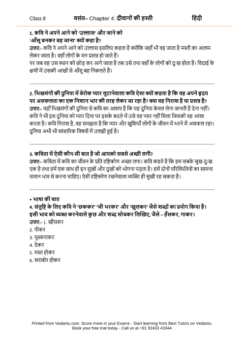 NCERT Solutions for Class 8 Hindi Vasant Chapter 4 - Deewanon Ki Hasti